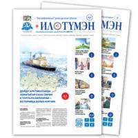 Электронная подписка на якутском языке